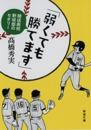 高橋秀美/弱くても勝てます開成高校野球部のセオリー 新潮文庫