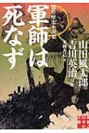 軍師は死なず 実業之日本社文庫