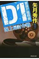D1 海上掃討作戦 警視庁暗殺部 祥伝社文庫