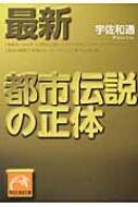 最新 都市伝説の正体 祥伝社黄金文庫