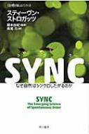 """SYNC なぜ自然はシンクロしたがるのか """"数理を愉しむ""""シリーズ ハヤカワ・ノンフィクション文庫"""
