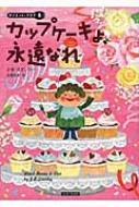 カップケーキよ、永遠なれ ダイエット・クラブ 6 コージーブックス