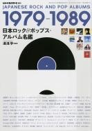 日本ロック & ポップス・アルバム名鑑 1979-1989 レコードコレクターズ 2014年 2月号増刊