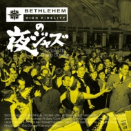 Bethlehemの夜ジャズ: Compiled By Tatsuo Sunaga