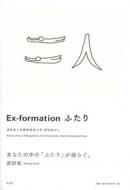 Ex-formation ふたり