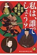 """日本""""歴史人物""""検定 私は、誰でしょう? KAWADE夢文庫"""