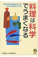 料理は科学でうまくなる KAWADE夢文庫