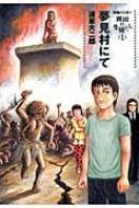 稗田の生徒たち 1 夢見村にて妖怪ハンター ヤングジャンプコミックス
