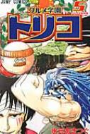 グルメ学園トリコ 5 ジャンプコミックス