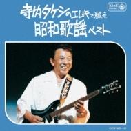 キング・スーパー・ツイン・シリーズ::寺内タケシのエレキで綴る昭和歌謡 ベスト