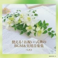 純邦楽/使える!お祝い 式典のbgm & 実用音楽集 キング スーパー ツイン シリーズ 2014