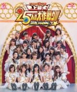 アイドリング!!!13th LIVE 史上最大!25人の大作戦グ!!! 晴れ、時々神