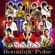 �wS.S.D.S�`Super Stylish Doctors Story�`�x�{�[�J���A���o���uRomantic Pulse�v