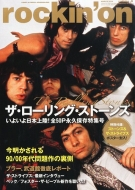 rockin' on (ロッキング・オン)2014年 3月号