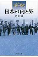 シリーズ日本の近代 日本の内と外 中公文庫