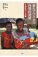 新生アフリカの内発的発展 住民自立と支援