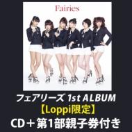フェアリーズ 1st ALBUM「Fairies」 CD+第1部 親子券付き【Loppi限定特典付きセット】