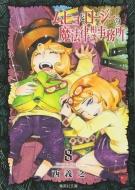 ムヒョとロージーの魔法律相談事務所 8 集英社文庫コミック版