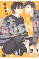 S+rush!! Eyesコミックス