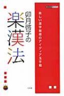 卯月啓子の楽漢法 漢字指導のアイディア玉手箱 教育技術ムック