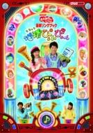 NHKおかあさんといっしょ 最新ソングブック 「地球ぴょんぴょん」