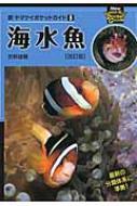 海水魚 新ヤマケイポケットガイド