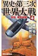 異史・第三次世界大戦 4 死闘、東西戦線! RYU NOVELS