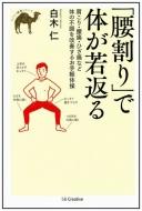 「腰割り」で体が若返る 肩こり・腰痛・ひざ痛など体の不調を改善するお手軽体操 らくらく健康シリーズ