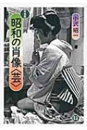 写真集 昭和の肖像 芸