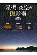 星・月・夜空の撮影術 玄光社mook