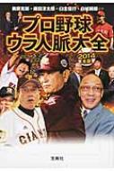 プロ野球ウラ人脈大全 2014年版 宝島SUGOI文庫