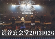 渋谷公会堂20131026