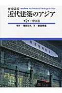 近代建築のアジア 第2巻