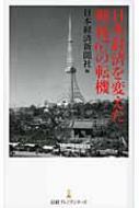 日本経済を変えた戦後67の転機 日経プレミアシリーズ