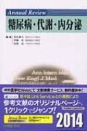 Annual Review 糖尿病・代謝・内分泌 2014