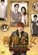 優雅な女〜スキャンダルな家族〜≪ノーカット完全版≫ DVD-BOX2