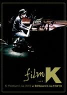 film K vol.4 Premium Live 2013 at billboard LIVE TOKYO 20131203 【初回限定盤】