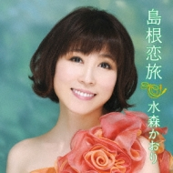 島根恋旅(+DVD)【初回限定盤】