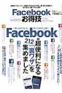 ローチケHMVBooks2/Facebook お得技ベストセレクション シンユウシャムック