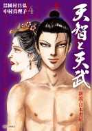 天智と天武-新説・日本書紀-4 ビッグコミックスビッグ