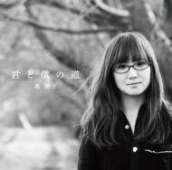 君と僕の道 (+DVD)【初回限定盤】