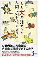 もし犬が話せたら人間に何を伝えるか じっぴコンパクト新書