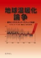 地球温暖化論争 標的にされたホッケースティック曲線