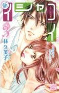 新イシャコイ-新婚医者の恋わずらい-3 白泉社レディース・コミックス