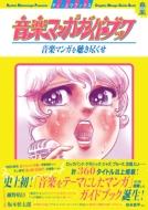 音楽マンガを聴き尽くせ! オールタイム音楽コミック大全松永良平