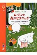 ムーミンと森のピクニック おはなしとさがしもの 講談社の翻訳絵本