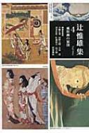 辻惟雄集 4 風俗画の展開
