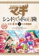マギ シンドバッドの冒険 3 OVA付き特別版 小学館プラス・アンコミックスシリーズ