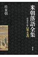 米朝落語全集 第5巻