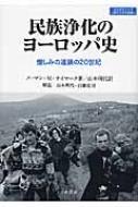 民族浄化のヨーロッパ史 憎しみの連鎖の20世紀 名古屋市立大学人間文化研究叢書